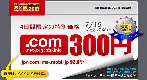 ドメインを取るなら今がお得!.comなど新規登録料がなんと300円!