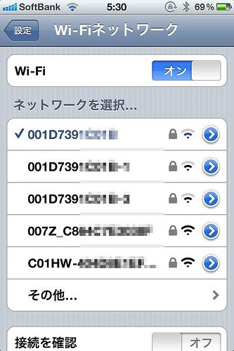 iPhoneの無線LAN(Wi-Fi)接続先の優先順位を設定&接続するか確認する方法を調べてみた