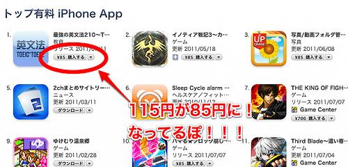 iTunesのレート設定が円高を反映して価格が一斉に変更!現在価格設定が混乱中