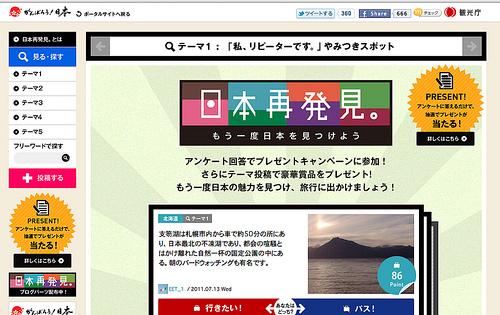 「日本再発見。」でもう一度日本を見つけてみませんか?