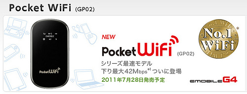 イーモバイル Pocket WiFi(GP02)が7月28日に発売!ソフトバンクの007Zと比較してみた