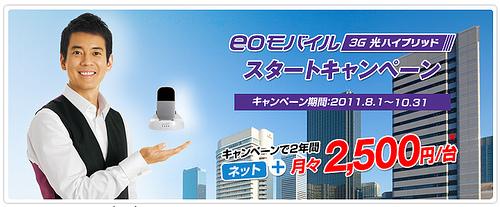 eo が月額2,500円でPocketWiFiを発売!(ただし20時〜2時に速度制限あり)