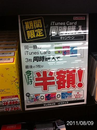 iTunesカードが3枚目半額セール中〜ビックカメラなんば店〜