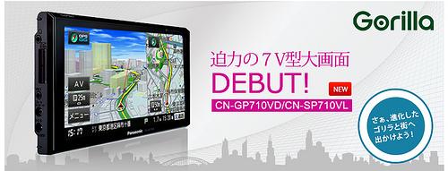 Panasonic Gorilla CN-SP710VL(ポータブルカーナビ)を買ったので使用感をレポートしてみます