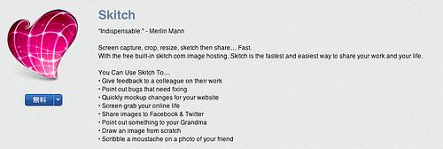 Mac使いのブロガーならSkitchをまずはダウンロードしよう!