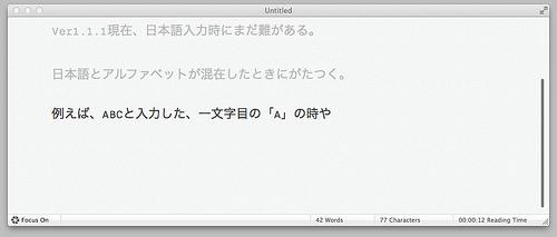 文章の入力に集中できるMacアプリiA Writerが半額セール中!(ただし日本語入力に一部難あり)