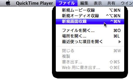 Macで画面操作を録画する方法→標準アプリQuickTime Playerでできちゃいます(^_^;