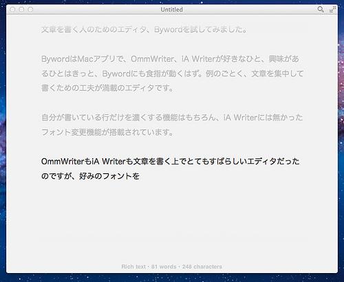 文章の入力に集中できるMacアプリBywordは日本語入力でも快適!