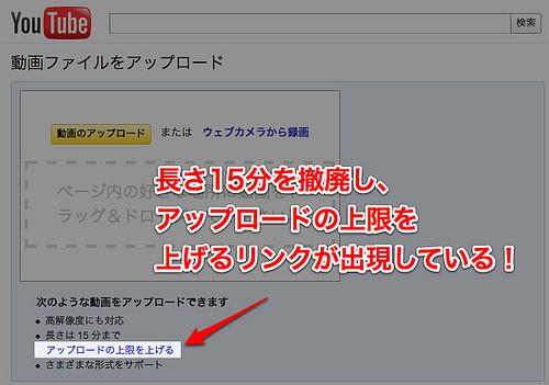 YouTubeのアップロードの上限(時間)が撤廃!でもアカウントの確認で携帯電話の登録に失敗する件