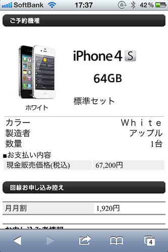 iPhone 4Sをソフトバンクオンラインショップで予約をしました。去年の体験談など