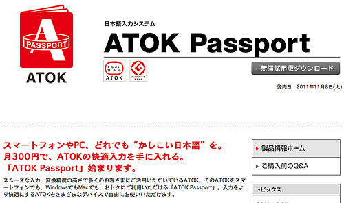 最新版のATOKがMacでもPCでもAndroidでも10台まで月額300円で使えちゃうATOK Passportがお勧めな件