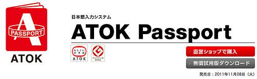 ATOK Passportがついにリリース!月300円でWindows版、Mac版、Android版が使えるよ!月額版を利用中の方はすぐに移行手続きをしよう!