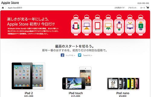 1月2日限定、Apple Store初売りセール開催中