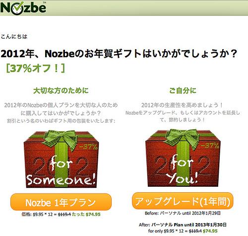 Nozbeが37%OFFのお正月限定セールを実施中!本日まで!