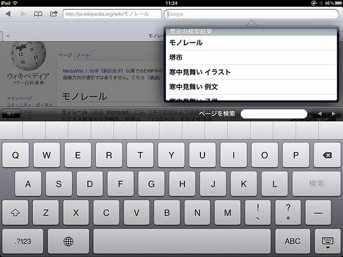 iPadで突然オンスクリーンキーボードが表示されなくなった時の解決方法