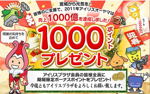 アイリスオーヤマのダイレクトショップで1,000円分のポイントプレゼントキャンペーン実施中!1月11日まで