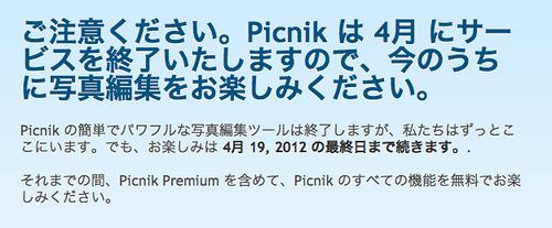オンライン写真編集サービス「Picnik」が打ち切り。今後のライバル争いの新しい戦法に?