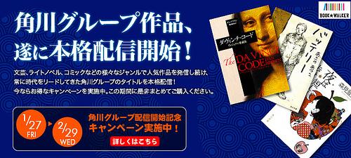 角川グループがReader Storeに本格配信。最大1,500ポイント還元キャンペーン実施中♪