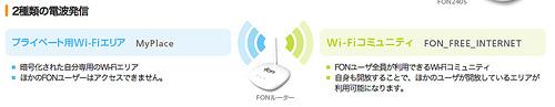 【まとめ】ソフトバンクが無料で配布しているFONルーター(Wi-Fiルーター)とFON/ソフトバンクWi-Fiスポット/BBモバイルポイントの関係についてまとめてみた