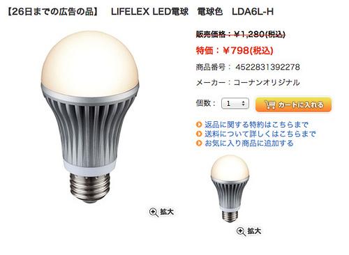 【節電】我が家の節電対策をご紹介!LED照明器具がずいぶんと安くなっている件