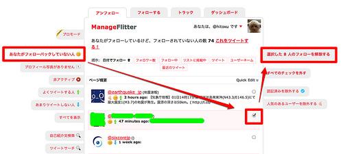 Twitterのフォロワー管理に「ManageFlitter」が便利!