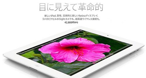新しいiPad(iPad 3でもiPad HDでもなく)が3月16日に発売!Retinaディスプレイ&A5Xプロセッサ&5Mピクセルカメラ搭載!
