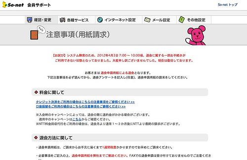 【簡単】So-netのを簡単に退会(脱会、解約)する方法(PDFダウンロード&FAXでOKな件)