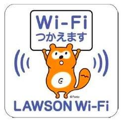 【無料】ローソンで公衆無線LANサービスが開始!無料で使える他のWiFiサービスを2つご紹介