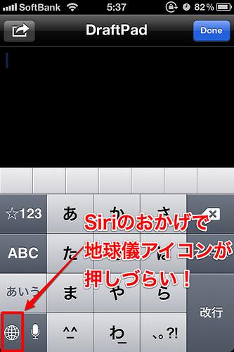 【TIPS】iOS5.1で小さくなった地球儀アイコンを大きくする方法(SiriをオフにすればOK)