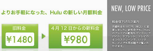 Huluが月額1,480円→980円に値下げ!気になっていた人は試してみよう!