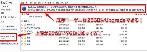 【クラウド】SkyDriveが機能追加も7GBに容量ダウン!既存ユーザーは急いで25GBに無料アップグレードしよう!