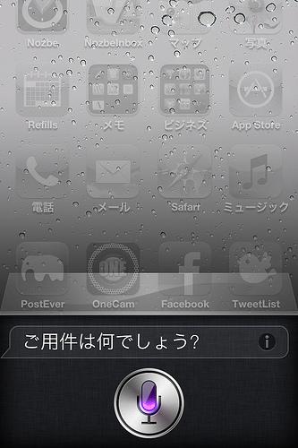 日本語Siriは長文の文字入力も凄かった件!キーボード入力を越えたかも!?