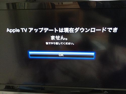 Apple TVやiOSがアップデートできないときの改善方法