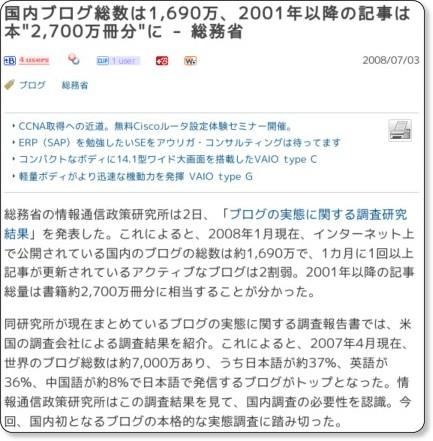 ブログは日本の財産?
