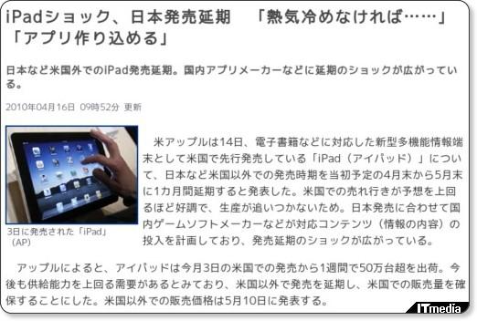 iPadの日本発売が5月末に延期に。