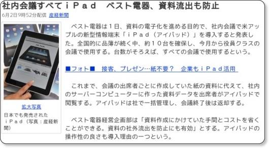 iPadの企業導入が進むか。一番のネックは販路&サポート?