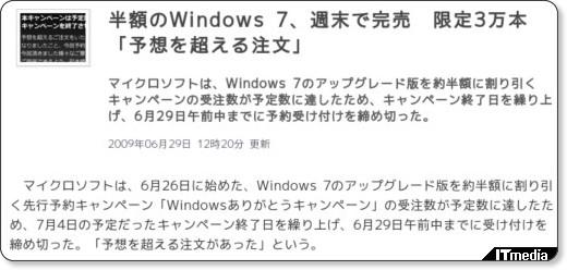 マイクロソフトにうまく利用させられたユーザーって一体……。