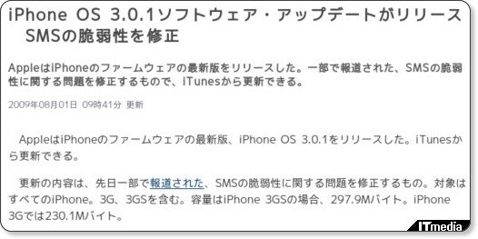 iPhone OS 3.0.1ソフトウェア・アップデートがリリース 緊急アップデートでも数百MBもある件