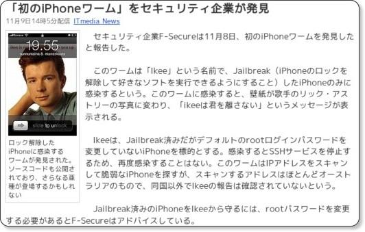 「初のiPhoneワーム」をセキュリティ企業が発見(ITmedia News) - Yahoo!ニュース