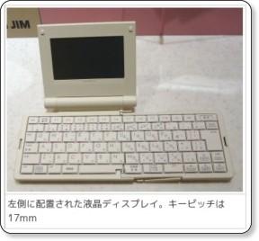 ポメラに「DM5」が登場。DM10、DM20と比較してみた。
