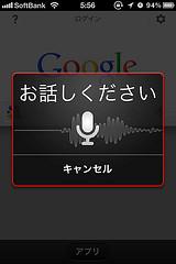 【便利】PCのブラウザ版Google検索もついに音声入力に対応か。まずはGmailヘルプで始まっています