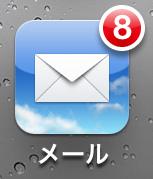 【フリーメール】Yahoo!メールがすごい使えるようになっていた件