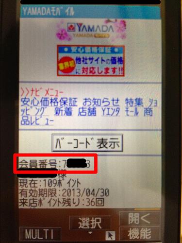 【Tips】YAMADAモバイルを携帯電話からスマートフォンに機種変更手続きをする方法