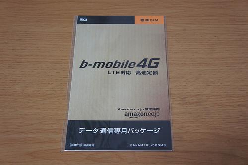 【徹底解剖】Amazon SIM:日本通信 bモバイル4G Amazon.co.jp限定販売SIMパッケージ BM-AMFRL-500MBを契約から解約、速度測定までやってみた