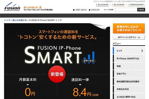 【比較】30秒8.4円、月額0円のフュージョン IP-Phone SMARTを使ってみた&050 plus、Skypeとどれを使えばいいのか考えてみた