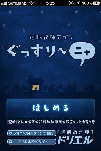 快眠アプリのニューフェース「ぐっすり〜ニャ」でぐっすり寝ちゃいましょ♪