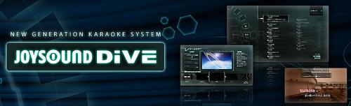 【PS3】JOYSOUND DIVEの30日間チケットの自動更新を解除する方法