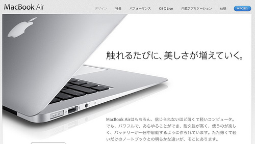私がMacBook Air (11-inch, Late 2010)からMacBook Air (11-inch, Mid 2012)に買い換えた理由
