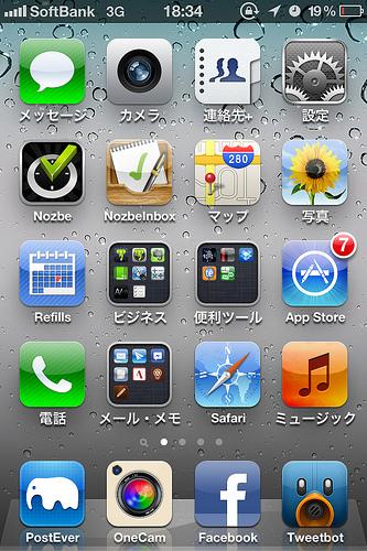 iPhone歴3年のひとぅが選ぶ163個の厳選アプリ集【2012年7月度版】