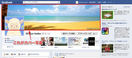 きれいなFacebookのカバー写真を簡単に探して設定する方法